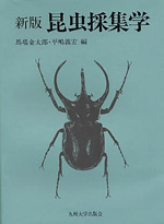 昆虫 新版 1