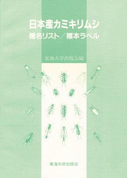食虫植物ハエトリソウ(ハエトリグサ)の奇妙な生態と罠の仕組み│ジャングルタイムズ
