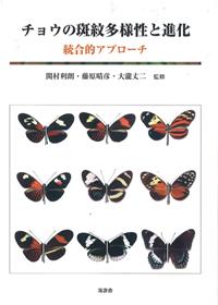 チョウの斑紋多様性と進化