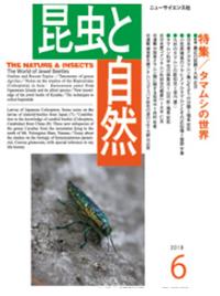 北隆館・ニュー・サイエンス社