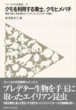 膜翅目(ハチ・アリ類)関連書籍