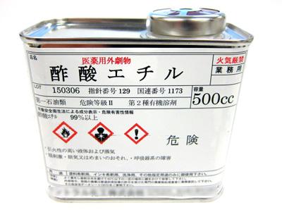 エチル sds 酢酸 酢酸エチル